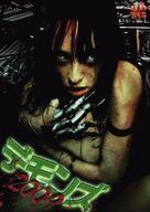 The Death Factory Bloodletting - Japanese Movie Cover (xs thumbnail)
