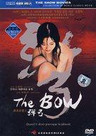 Hwal - Chinese Movie Cover (xs thumbnail)