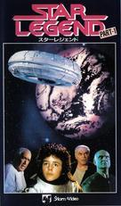 """Isola del tesoro, L'"" - Japanese VHS movie cover (xs thumbnail)"