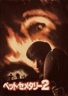 Pet Sematary II - Japanese Movie Cover (xs thumbnail)