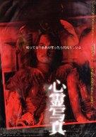 Shutter - Japanese poster (xs thumbnail)
