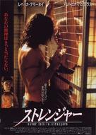 Never Talk to Strangers - Japanese Movie Poster (xs thumbnail)