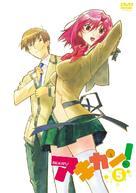 """""""Akikan!"""" - Japanese Movie Cover (xs thumbnail)"""