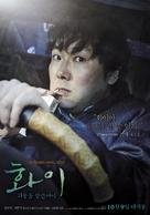 Hwayi: Gwimuleul samkin ahyi - Movie Poster (xs thumbnail)