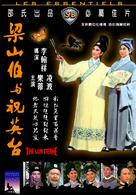 Liang Shan Bo yu Zhu Ying Tai - Hong Kong Movie Cover (xs thumbnail)