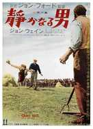 The Quiet Man - Japanese Movie Poster (xs thumbnail)