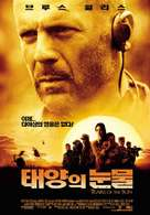 Tears Of The Sun - South Korean Movie Poster (xs thumbnail)