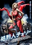 Cherry Bomb - Japanese DVD cover (xs thumbnail)