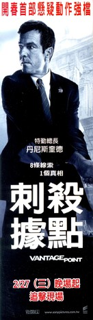Vantage Point - Taiwanese Movie Poster (xs thumbnail)