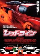 Redline - Japanese Movie Poster (xs thumbnail)