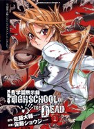 """Gakuen mokushiroku: Highschool of the dead"" - Japanese DVD movie cover (xs thumbnail)"