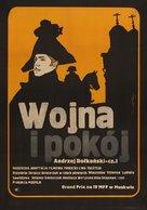 Voyna i mir I: Andrey Bolkonskiy - Polish Movie Poster (xs thumbnail)