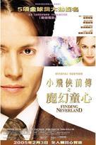 Finding Neverland - Hong Kong Advance movie poster (xs thumbnail)