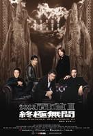 Mou gaan dou III: Jung gik mou gaan - Taiwanese Movie Poster (xs thumbnail)