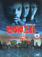 Independence Day - Chinese Movie Cover (xs thumbnail)