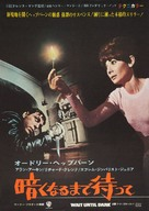 Wait Until Dark - Japanese Movie Poster (xs thumbnail)