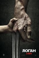 Logan - Russian Movie Poster (xs thumbnail)