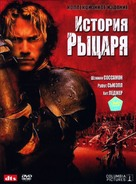 A Knight's Tale - Russian DVD movie cover (xs thumbnail)