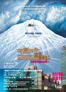 The Days of Noah 2: Apocalypse - Taiwanese Movie Poster (xs thumbnail)