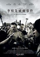 Richard Jewell - Taiwanese Movie Poster (xs thumbnail)