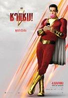 Shazam! - Thai Movie Poster (xs thumbnail)