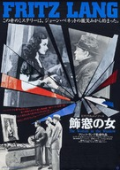 The Woman in the Window - Japanese Movie Poster (xs thumbnail)