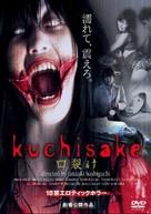 Kuchisake-onna - Japanese DVD cover (xs thumbnail)