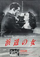 The Woman on the Beach - Japanese Movie Poster (xs thumbnail)