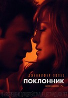 The Boy Next Door - Russian Movie Poster (xs thumbnail)