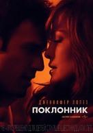 The Boy Next Door - Russian Movie Poster (xs thumbnail)