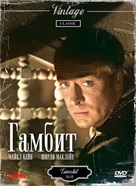 Gambit - Russian DVD movie cover (xs thumbnail)