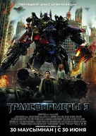 Transformers: Dark of the Moon - Kazakh Movie Poster (xs thumbnail)