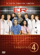"""""""ER"""" - Argentinian Movie Cover (xs thumbnail)"""