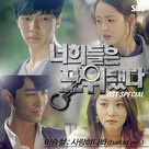 """Neo-hui-deul-eun po-wi-dwaess-da"" - South Korean Movie Cover (xs thumbnail)"