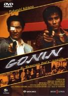 Gonin - French DVD cover (xs thumbnail)