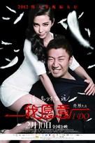 Wo Yuan Yi - Chinese Movie Poster (xs thumbnail)