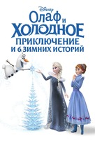 Olaf's Frozen Adventure - Russian Movie Cover (xs thumbnail)