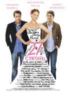 27 Dresses - Ukrainian Movie Poster (xs thumbnail)