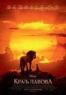 The Lion King - Serbian Movie Poster (xs thumbnail)