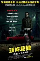 Nightcrawler - Hong Kong Movie Poster (xs thumbnail)