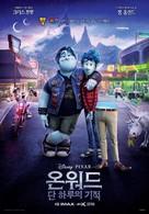 Onward - South Korean Movie Poster (xs thumbnail)