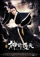 The Secret Board - Chinese Movie Poster (xs thumbnail)