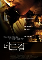 The Dead Girl - South Korean Movie Poster (xs thumbnail)