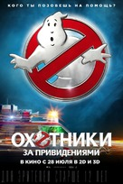 Ghostbusters - Russian Movie Poster (xs thumbnail)