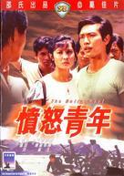 Fen nu qing nian - Hong Kong Movie Cover (xs thumbnail)