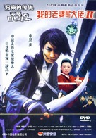 My Wife Is A Gangster 2 - Chinese poster (xs thumbnail)