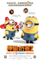 Despicable Me 2 - Chinese Movie Poster (xs thumbnail)