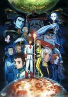 Uchû senkan Yamato 2199 - Japanese Movie Poster (xs thumbnail)