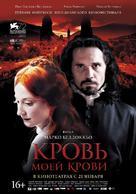 Sangue del mio sangue - Russian Movie Poster (xs thumbnail)