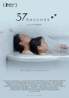 37 Seconds - Japanese Movie Poster (xs thumbnail)